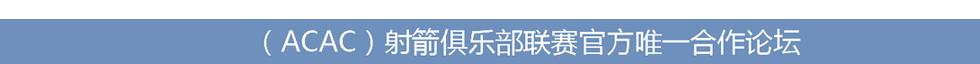 中国射箭俱乐部联合会(ACAC)独家合作论坛